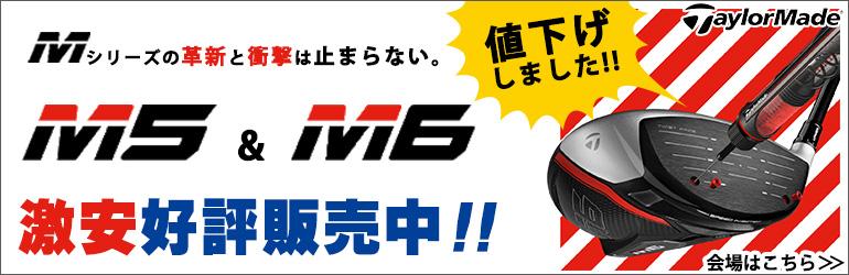 テーラーメイド M5M6【予約】