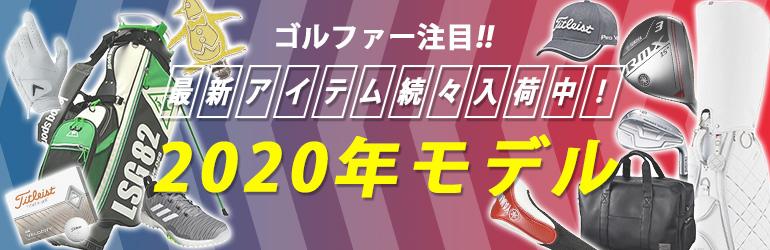 2020年モデル