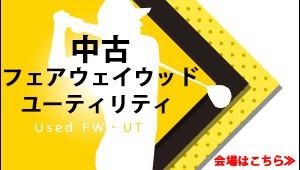 中古_FwUt