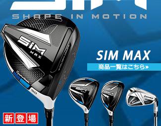 SIM MAX