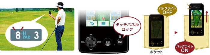 ユピテル YGN6200 スムーズなプレーに便利な機能
