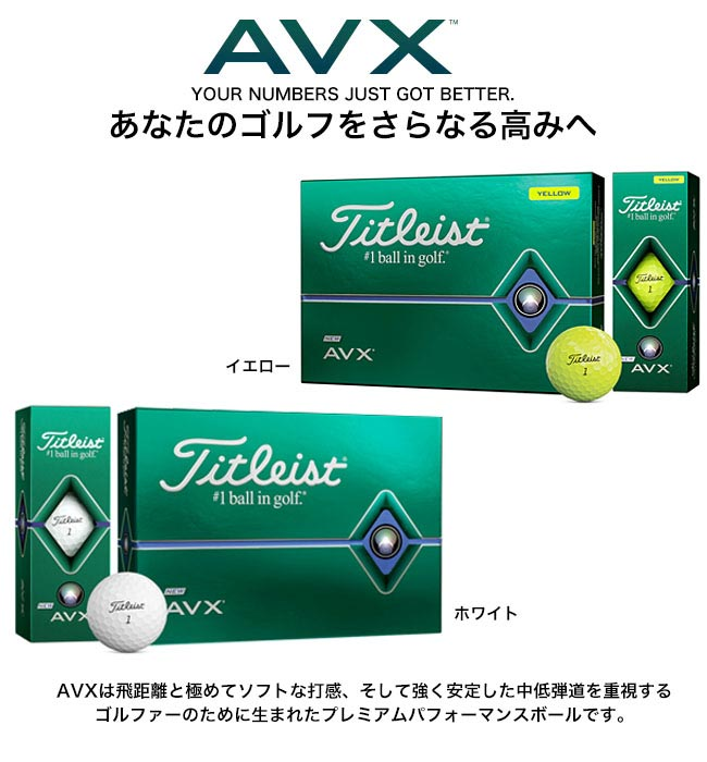 タイトリスト AVX ゴルフボール