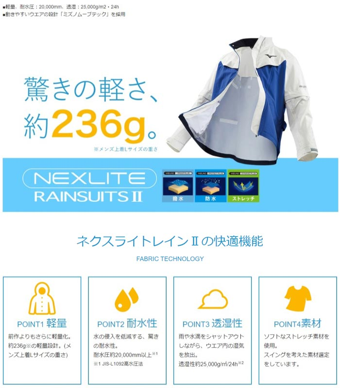 mizuno GOLF 軽量 収納袋付き ストレッチ ネクスライトII レインウェア 上下セット view2