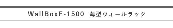 setwbf1500.jpg