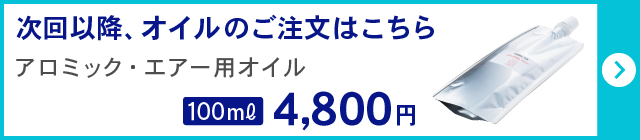 アロミック・エアー詰替用