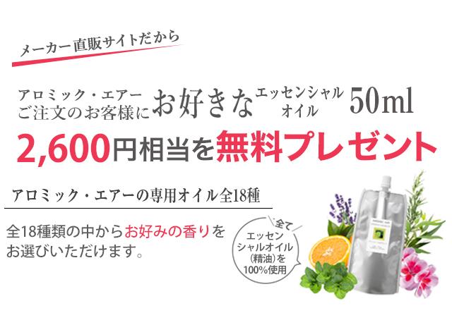 アロミック・エアーご注文のお客様に、お好きなオイル1点4,800円を無料プレゼント
