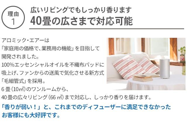 【理由1】40畳の広さまで対応可能