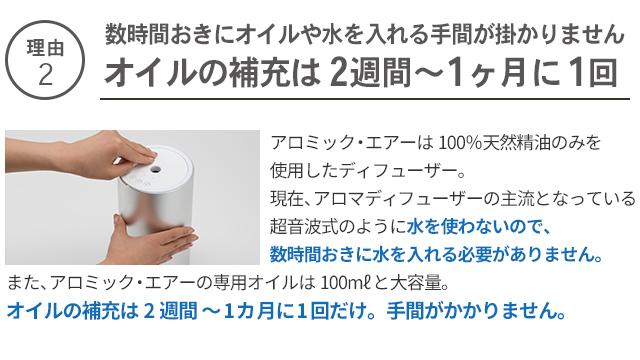 【理由2】オイルの補充は2週間〜1ヶ月に1回
