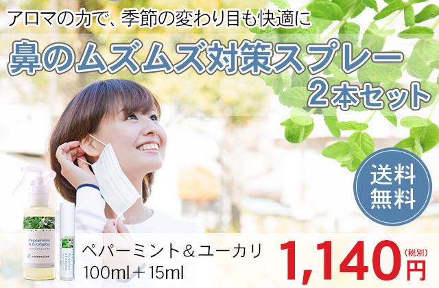 花粉対策スプレー【ペパーミント&ユーカリ】2本セット