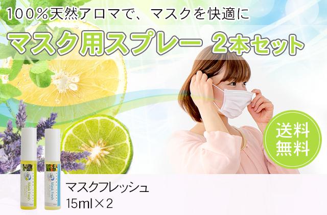 マスク用アロマスプレー【マスクフレッシュ】