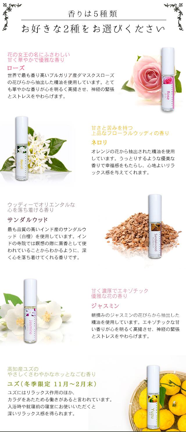 選べる5種類の香り