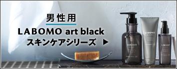 【男性用】LABOMO art black スキンケアシリーズ