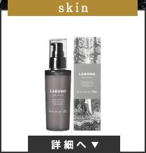 lotion ―整える― 詳細へ