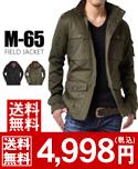 M-65フィールドミリタリージャケット