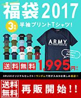 """2017福袋"""""""
