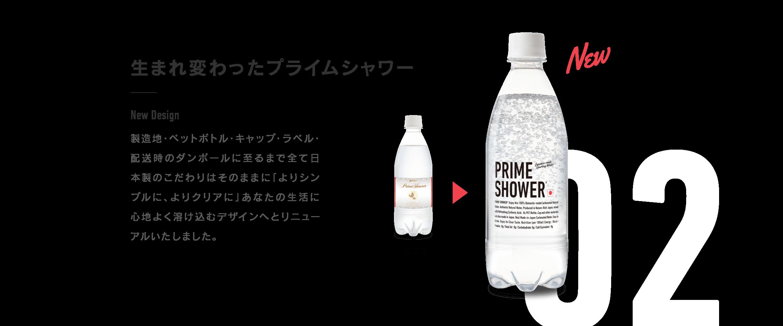 PRIME SHOWER