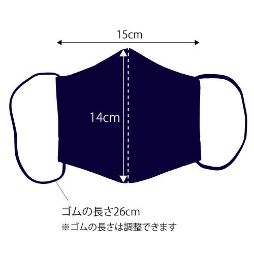 古布マスクのサイズ