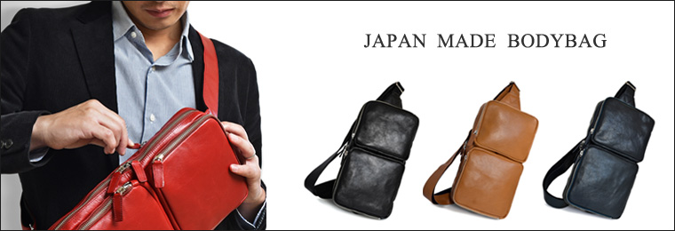 日本製本革ボディバッグ
