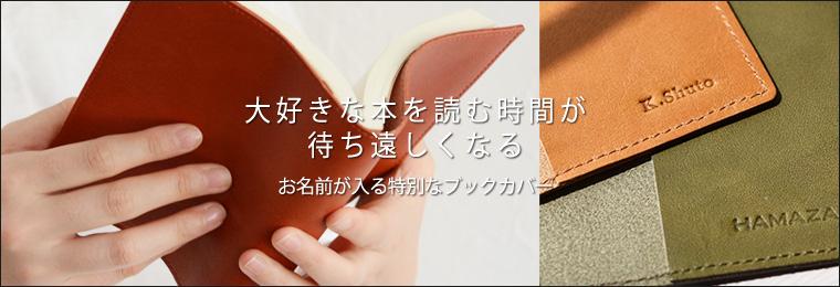 姫路レザー本革ブックカバー