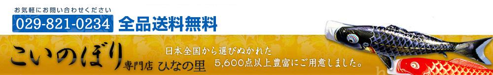 こだわりひなの里 MVP受賞記念送料無料 こいのぼり専門店 日本全国から選びぬかれた5600点以上豊富にご用意しました。