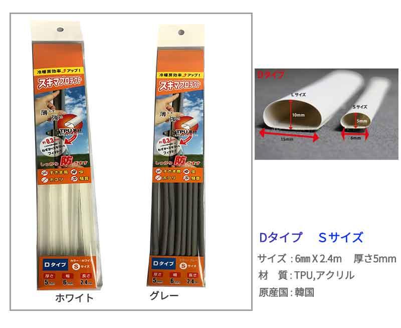 スキマプロテクト 隙間風テープ