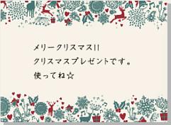 メリークリスマス!!クリスマスプレゼントです。使ってね☆