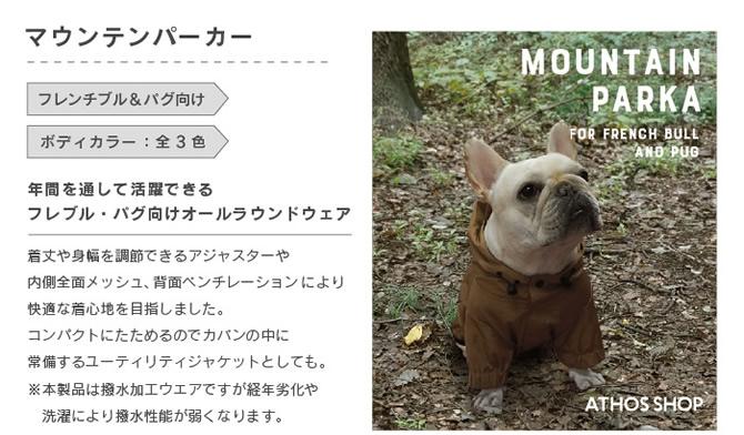 マウンテンパーカー 犬服 フレンチブルドッグ