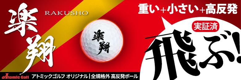 アトミックゴルフ 通販 Yahoo ショッピング