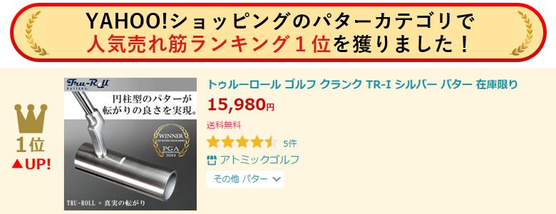 YAHOO!ショッピングパターカテゴリ人気売れ筋ランキング1位!