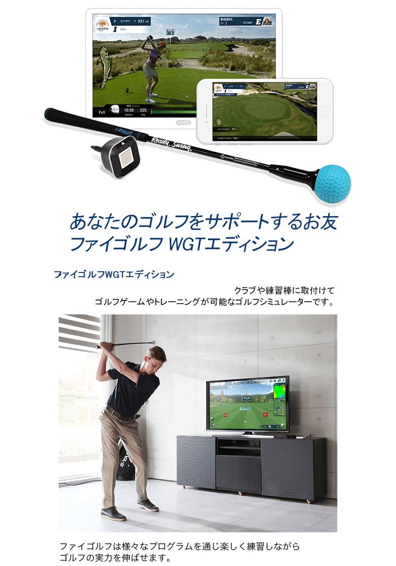 ファイゴルフ WGT エディション