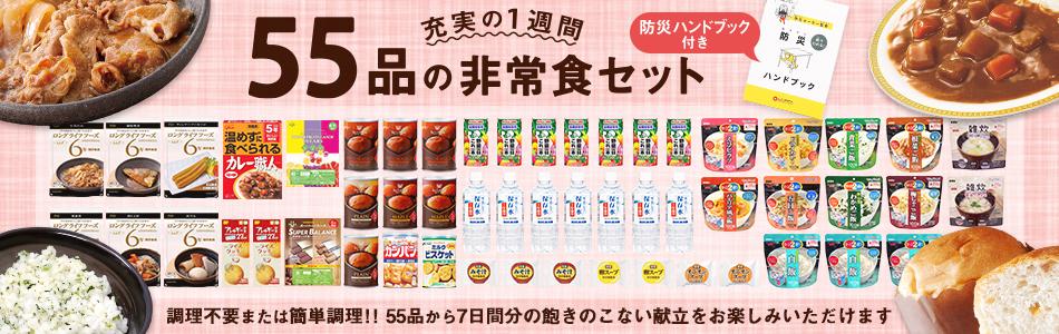 55品保存食セット