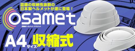 防災ヘルメット オサメット