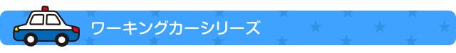くるまシリーズ