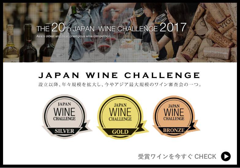 ジャパンワインチャレンジ