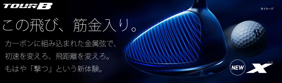 New TOUR B X シリーズ