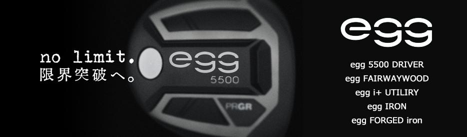 egg シリーズ
