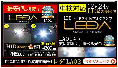 レダLA02 LEDヘッドライト