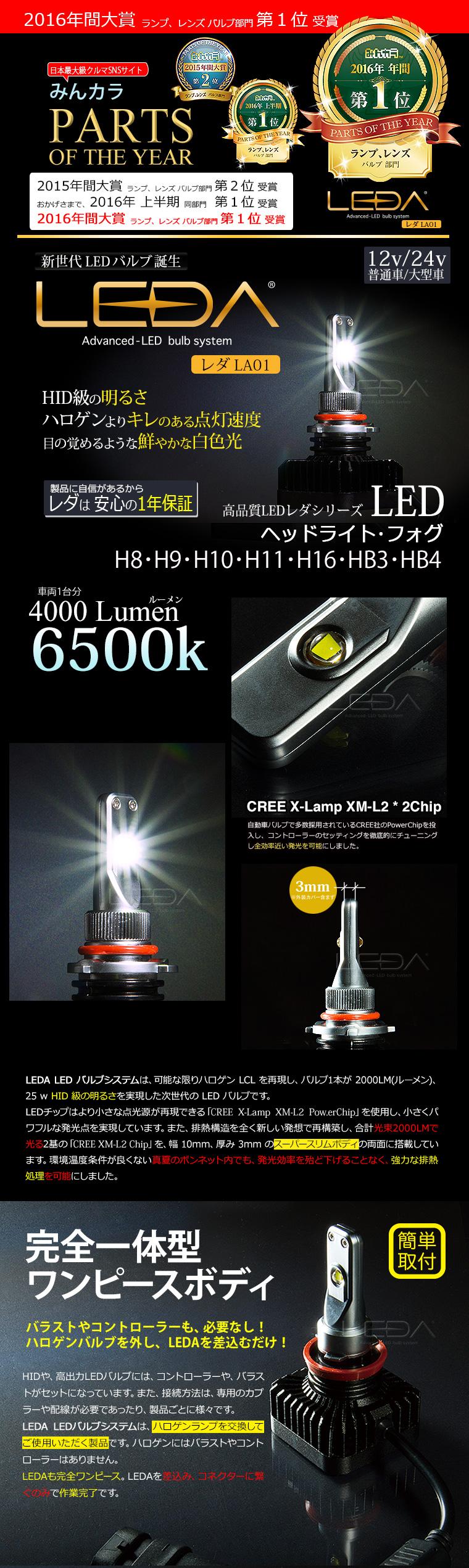 レダ LEDヘッドライト・フォグランプ