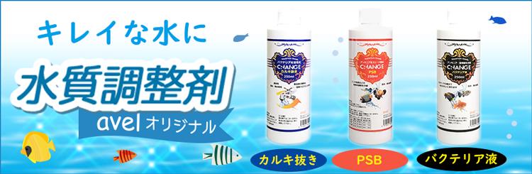 アヴェルオリジナル 水質調整剤