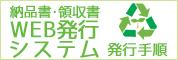 納品書・領収書WEB発行システム