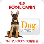 ロイヤルカナン犬製品