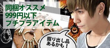 999円以下同梱オススメ商品