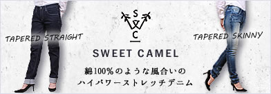 sweet camel