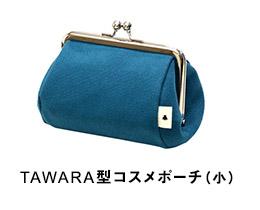 TAWARA型コスメポーチ(小)