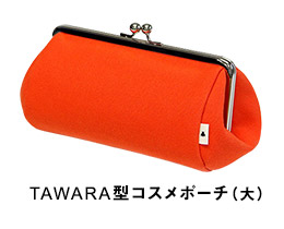 TAWARA型コスメポーチ(大)