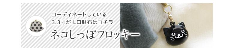 ネコしっぽ水琴鈴(すいきんすず) コーディネートアイテムはコチラ