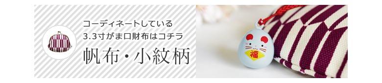 ネズミ水琴鈴(すいきんすず) コーディネートアイテムはコチラ