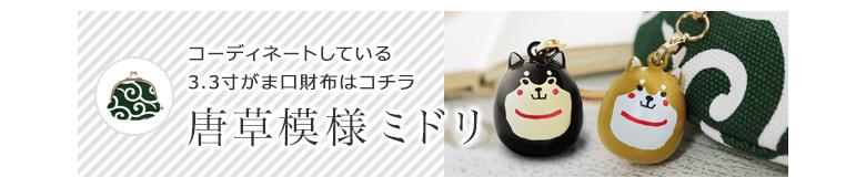 シバ犬水琴鈴(すいきんすず) コーディネートアイテムはコチラ