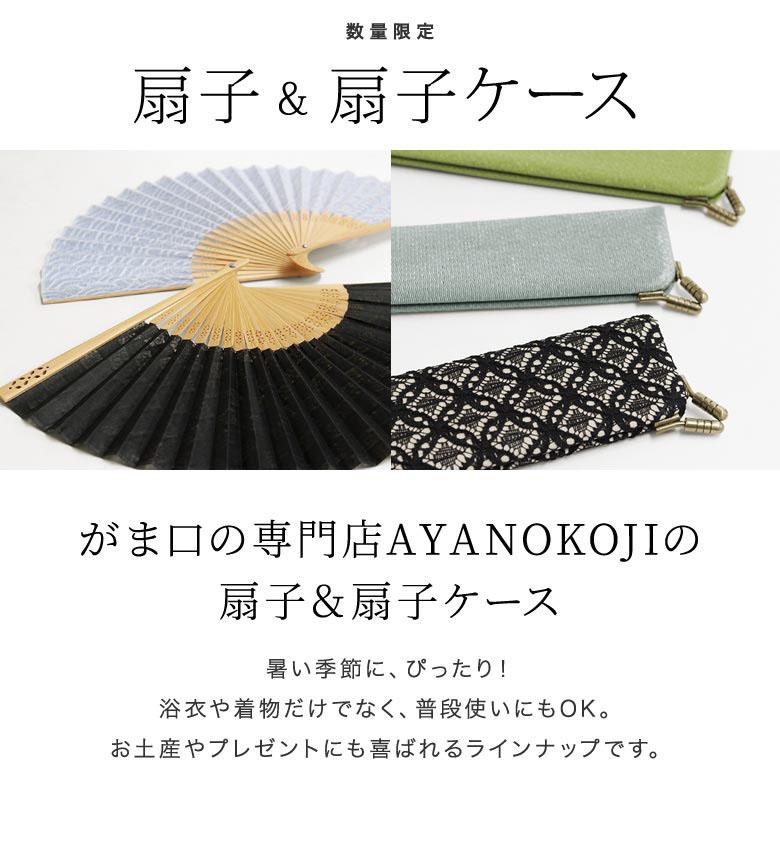 扇(おうぎ)04 がま口の専門店AYANOKOJIの扇子&扇子ケース。 暑い季節に、ぴったり!浴衣や着物だけでなく、普段使いにもOK。お土産やプレゼントにも喜ばれるラインナップです。シックな色合いで上品なシリーズの扇子と扇子ケース。