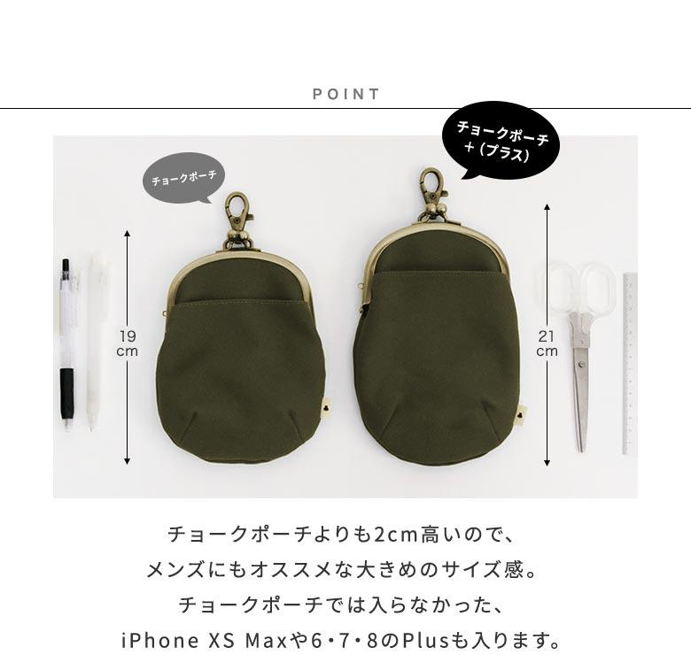 がま口チョークポーチ+(プラス) POINT01 サイズ比較。チョークポーチよりも2cm高いので、メンズにもオススメな大き目のサイズ感。チョークポーチでは入らなかった、iPhone XS Maxや6・7・8のPlusも入ります。